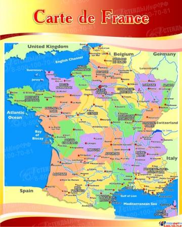 Стенд Карта Франции для кабинета французского языка в бордово-золотистых тонах 600*750 мм