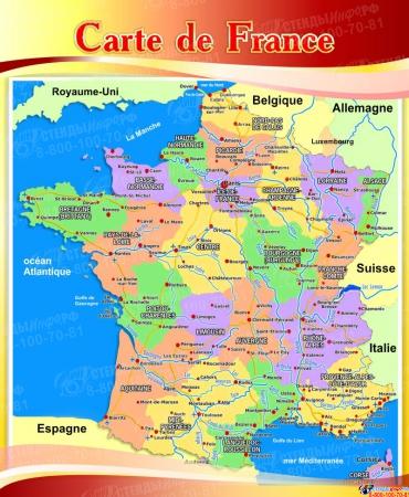 Стенд Карта Франции для кабинета французского языка в бордово-золотистых тонах 700*850 мм
