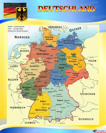 Стенд Карта Германии в голубых тонах 600*750мм