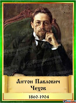 Комплект стендов портретов Литературных классиков 12 шт. в золотисто-зеленых тонах 220*300 мм Изображение #1