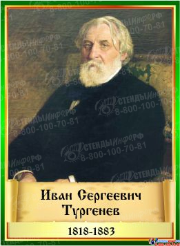 Комплект стендов портретов Литературных классиков 12 шт. в золотисто-зеленых тонах 220*300 мм Изображение #11