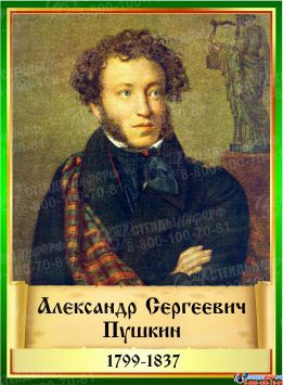 Комплект стендов портретов Литературных классиков 12 шт. в золотисто-зеленых тонах 220*300 мм Изображение #2