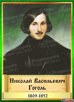Комплект стендов портретов Литературных классиков 12 шт. в золотисто-зеленых тонах 220*300 мм Изображение #12
