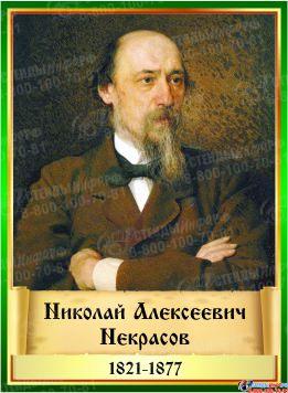 Комплект стендов портретов Литературных классиков 12 шт. в золотисто-зеленых тонах 220*300 мм Изображение #10