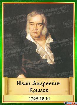Комплект стендов портретов Литературных классиков 12 шт. в золотисто-зеленых тонах 220*300 мм Изображение #8