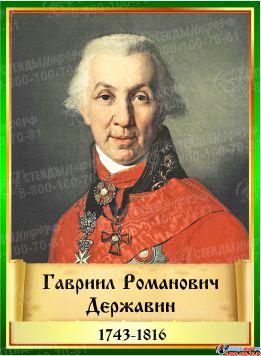 Комплект стендов портретов Литературных классиков 12 шт. в золотисто-зеленых тонах 220*300 мм Изображение #4