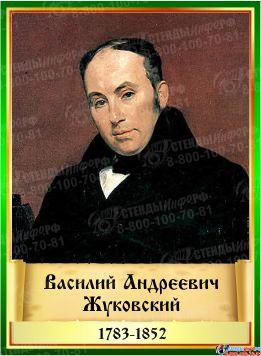 Комплект стендов портретов Литературных классиков 12 шт. в золотисто-зеленых тонах 220*300 мм Изображение #3