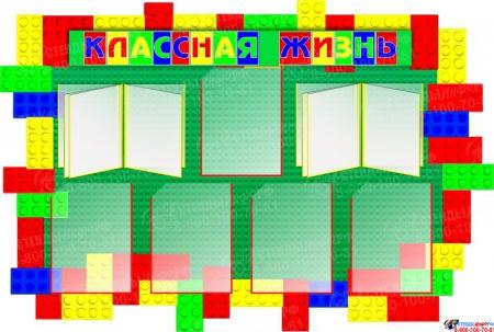 Стенд Классная жизнь в стиле Лего 1360*920 мм