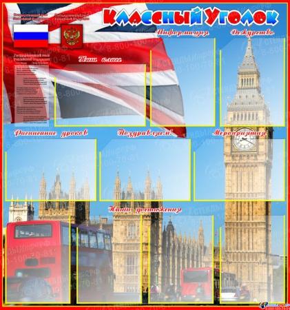 Стенд Классный уголок для кабинета английского языка с символикой России 1000*1070 мм