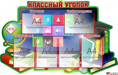 Стенд Классный уголок для кабинета информатики в зелёно-красных тонах 1230*780мм
