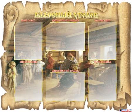 Стенд Классный уголок  для кабинета истории и литературы 900*1300мм