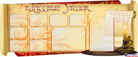 Стенд Классный уголок  для кабинета русского языка и литературы фигурный 1200*500 мм