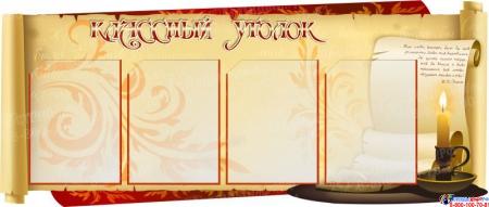 Стенд Классный уголок  для кабинета русского языка и литературы фигурный 1200*500мм