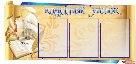 Стенд Классный уголок для кабинета русского языка и литературы в золотисто-синих тонах 1050*500мм
