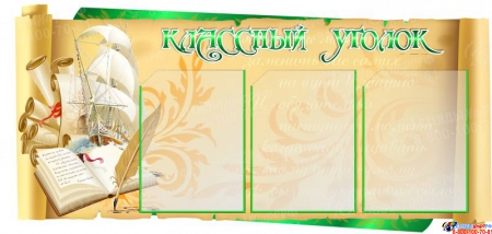 Стенд Классный уголок для кабинета русского языка и литературы в золотисто-зелёных тонах 1050*500мм