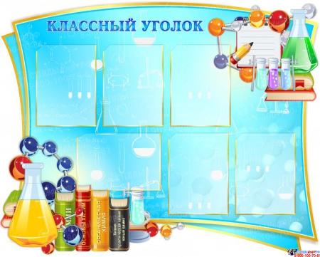 Стенд Классный уголок для кабинета химии в золотисто-бирюзовых тонах 1200*950мм