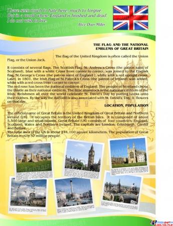Стенд Информационный в кабинет английского языка в золотисто-зеленых тонах с Биг Беном 1700*770мм Изображение #3