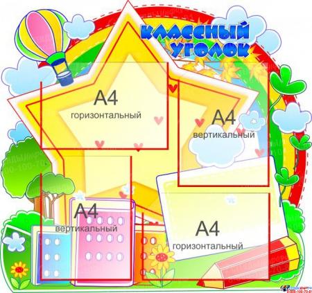 Стенд Классный уголок для начальной школы Я познаю мир 770*720 мм