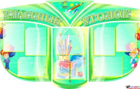 Стенд Классный уголок фигурный в светло-зеленых тонах 1500*960мм