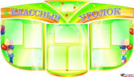 Стенд Классный уголок фигурный в  золотисто-зелёных тонах 1650*950мм