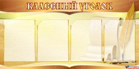 Стенд Классный уголок Рукопись для кабинета русского языка и литературы 4 кармана 1000*500мм