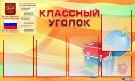 Стенд Классный уголок с символикой России 1000*600 мм