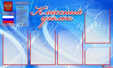 Стенд Классный уголок с символикой России в синих тонах