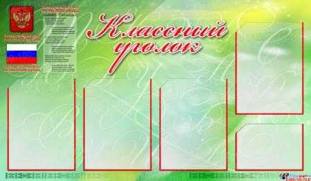 Стенд Классный уголок с символикой России в светло-зеленых тонах