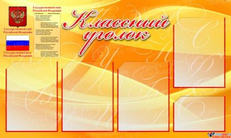 Стенд Классный уголок с символикой России в золотисто-оранжевых тонах