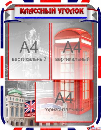 Стенд Классный уголок в кабинет английского языка с флагом 540*690 мм