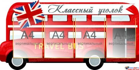 Стенд Классный уголок в кабинет английского языка в виде автобуса 1050*530мм