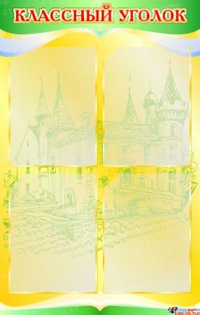 Стенд Классный уголок в кабинет немецкого языка в жёлто-зелёных тонах 510*800мм