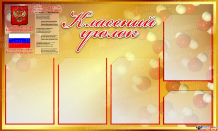 Стенд Классный уголок в кабинет химии с символикой России в золотистых тонах