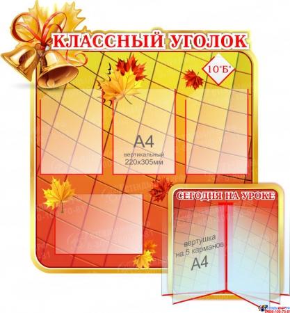 Стенд Классный уголок  в стиле Осень 1030*1070мм