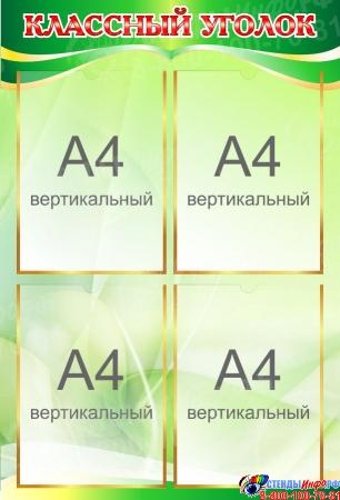 Стенд Классный уголок в светло-зеленых тонах  510*750мм