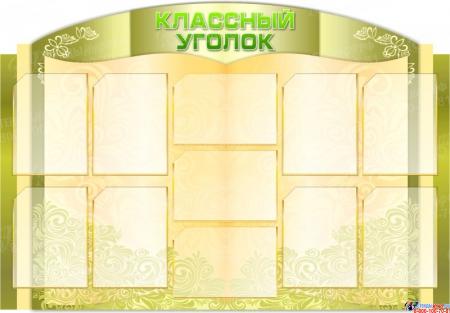 Стенд Классный уголок в винтажном стиле оливковый 1350*900мм