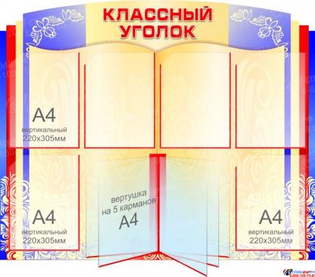 Стенд Классный уголок в винтажном стиле в красно-синих тонах с вертушкой на 5 карманов А4 1000*830мм