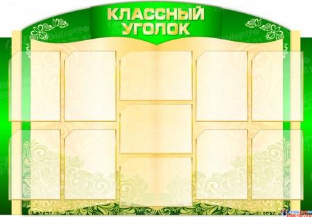 Стенд Классный уголок в винтажном стиле в золотисто-зеленых тонах 1350*940мм