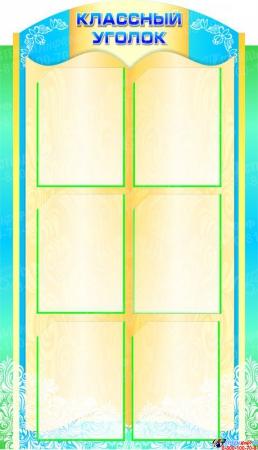 Стенд Классный уголок в зелёно-голубых тонах тонах 660*1150 мм