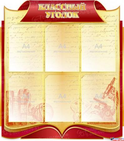 Стенд Классный уголок в золотисто-бежевых с бордовым тонах с карманами А4  800*900мм