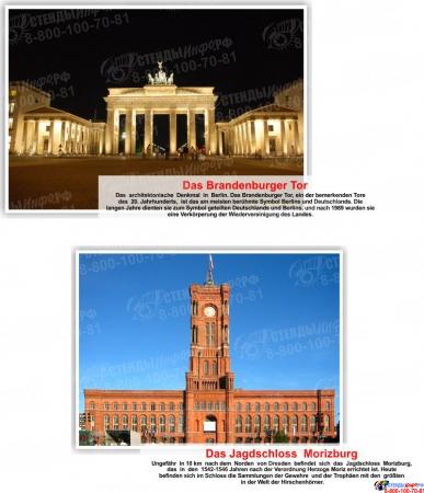 Стенд Deutschland в кабинет немецкого языка на немецком языке 1000*1250мм Изображение #3