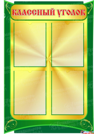 Стенд Классный уголок в золотисто-зеленых тонах 650*920мм