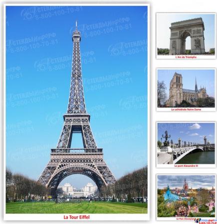 Стенд LA FRANCE для кабинета французского языка в золотисто-бордовых тонах 1250*1000 мм Изображение #2
