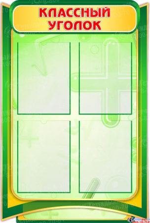 Стенд Классный уголок в золотисто-зелёных тонах для кабинета математики 630*940мм