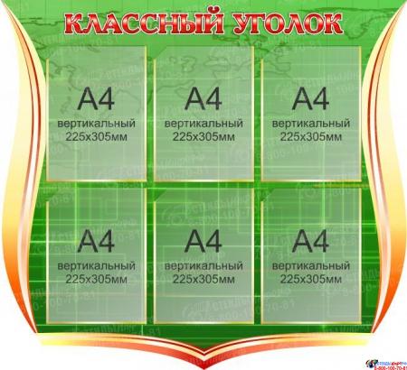 Стенд Классный уголок зеленый  для кабинета информатики 910*830мм