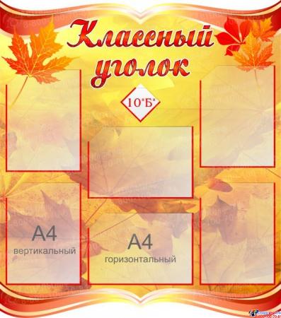 Стенд Классный уголок Золотисто-оранжевый в стиле Осень с карманами А4 840*950мм