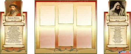 Стенд-композиция для кабинета истории 1900*800мм
