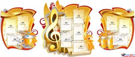 Стенд-композиция для кабинета музыки 2800*1190мм