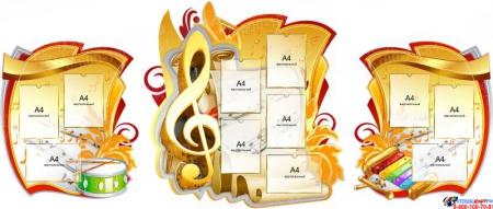 Стенд-композиция для кабинета музыки с изображением барабана и ксилофона 2800*1190мм