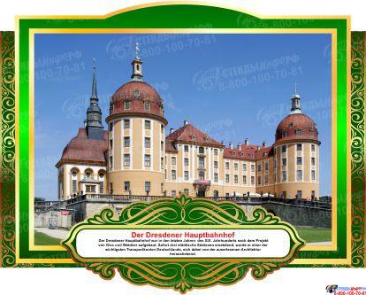 Комплект фигурных стендов Достопримечательности Германии для кабинета немецкого языка в золотисто-зелёных  тонах 270*350 мм, 350*270 мм Изображение #1
